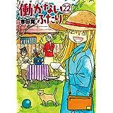 働かないふたり 22巻: バンチコミックス