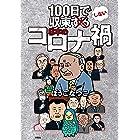 100日で収束しない日本のコロナ禍 (扶桑社BOOKS)