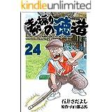 素振りの徳造 24巻 (石井さだよしゴルフ漫画シリーズ)