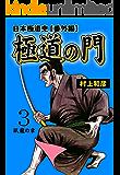極道の門 日本極道史【番外編】3~臥龍の章~