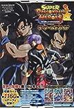 Nintendo Switch版 バンダイナムコエンターテインメント公式攻略本 スーパードラゴンボールヒーローズ ワールドミッション ザ・ワールドガイド (Vジャンプブックス(書籍))