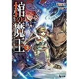 棺の魔王(コフィン・ディファイラー) 3 (ヒーロー文庫)