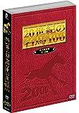 JRA DREAM HORSES 2000 20世紀の名馬100 DVD全10巻セット DMBG-40342