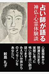 占い師が語る 神仏・心霊体験談 Kindle版