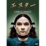 エスター [WB COLLECTION][AmazonDVDコレクション] [DVD]