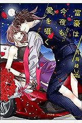 富豪は今夜も愛を囁く 【かきおろし漫画付】 (無敵恋愛S*girl) Kindle版
