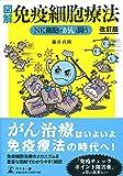 図解 免疫細胞療法 NK細胞でがんと闘う[改訂版]