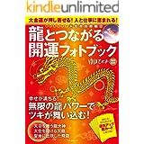 龍とつながる開運フォトブック ゆほびか特別編集