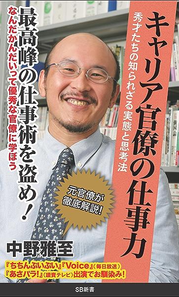 Amazon.co.jp: キャリア官僚の仕事力 秀才たちの知られざる実態と思考 ...