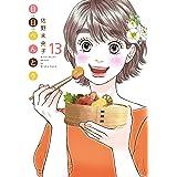 日日べんとう 13 (オフィスユーコミックス)