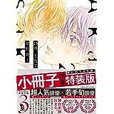 25時、赤坂で 3 【特装版】 (on BLUEコミックス)