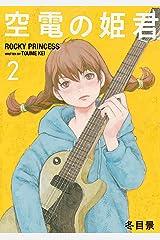 空電の姫君(2) (イブニングコミックス) Kindle版