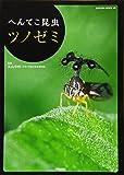 へんてこ昆虫ツノゼミ (SAKURA・MOOK 43)