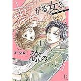 転がる女と恋の沼 1 (フィールコミックス FCswing)