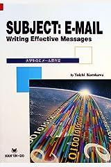 大学生のEメール英作文 (Subject: e-mail Writing Effective Eessages) 単行本