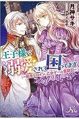 王子様に溺愛されて困ってます ~転生ヒロイン、乙女ゲーム奮闘記~ (メリッサ) Kindle版