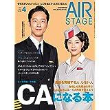 AIR STAGE (エア ステージ) 2021年4月号