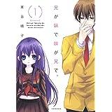 兄が妹で妹が兄で。(1) (ARIAコミックス)