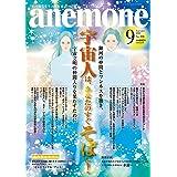 anemone(アネモネ)2020年9月号