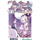 プラネットガーディアン 1巻 (デジタル版ガンガンコミックス)