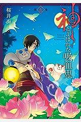 神とよばれた吸血鬼 5巻 (デジタル版ガンガンコミックスONLINE) Kindle版