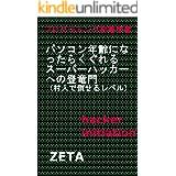 プログラミング初等学習 パソコン年齢になったらくぐれるスーパーハッカーへの登竜門 村人でも倒せるレベル: hacker initiation 初等学習シリーズ (ZETA)