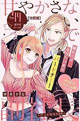 甘やかさないで副社長 ~ダンナ様はSSR~ 分冊版(14) (姉フレンドコミックス) Kindle版