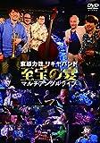 東原力哉 リキヤバンド至宝の宴 マルチアングルライブ [DVD]