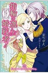 指輪の選んだ婚約者: 5 蜜月の騎士と不機嫌な公子様【特典SS付】 (アイリスNEO) Kindle版