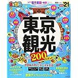 まっぷる 東京観光'21 (まっぷるマガジン)