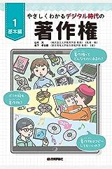やさしくわかるデジタル時代の著作権 【①基本編】 Kindle版