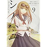 シノハユ(9) (ビッグガンガンコミックススーパー)