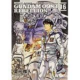 機動戦士ガンダム0083 REBELLION 16 (角川コミックス・エース)