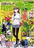 月刊コミック 電撃大王 2020年5月号