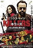 KILLERS/キラーズ (10人の殺し屋たち) [DVD]