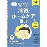 【0‐6歳 最新版】ママとパパの赤ちゃんと子どもの病気・ホームケア事典