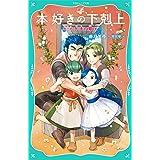 本好きの下剋上 第一部 兵士の娘6 (TOジュニア文庫)