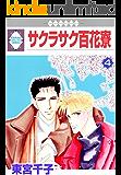 サクラサク百花寮(4) (冬水社・いち*ラキコミックス)