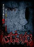 心霊盂蘭盆3 [DVD]