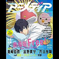 アニメディア2021年11月号 [雑誌]