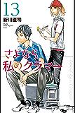 さよなら私のクラマー(13) (月刊少年マガジンコミックス)