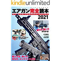エアガン完全読本2021 (ホビージャパンMOOK)