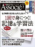 日経ビジネスアソシエ 2016年 3月号 [雑誌]