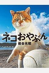 岩合光昭 写真集 「ネコおやぶん」 Kindle版