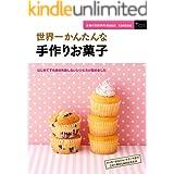 世界一かんたんな手作りお菓子 主婦の友新実用BOOKS