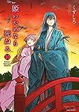 姫のためなら死ねる (10) (バンブーコミックス WIN SELECTION)