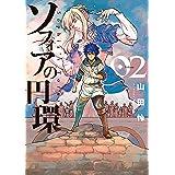ソフィアの円環 2巻 (ブレイドコミックス)