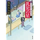 乳児の星-新・若さま同心 徳川竜之助(6) (双葉文庫)