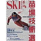 月刊スキーグラフィック 2021年 05月号 [雑誌]