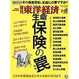 週刊東洋経済 2020年7/25号 [雑誌](生命保険の罠)